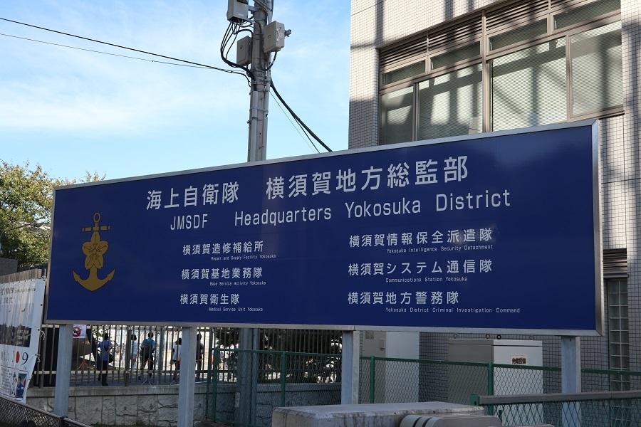 1横浜地方総監部