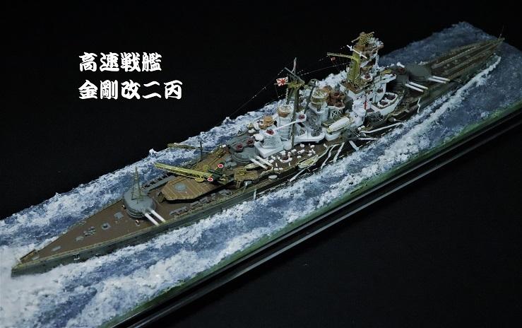 高速戦艦金剛改二丙2b