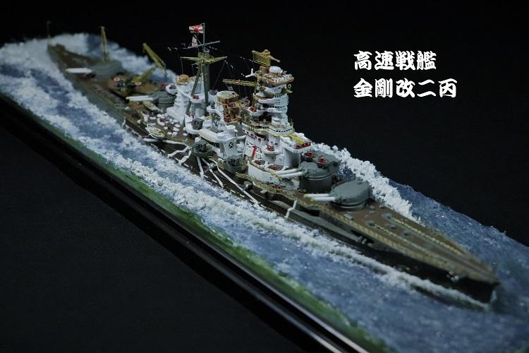 高速戦艦金剛改二丙b