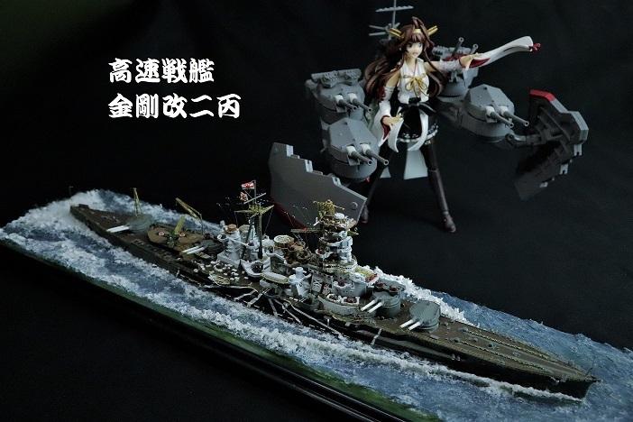 高速戦艦金剛改二丙with艦娘