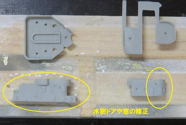 艦橋の修正