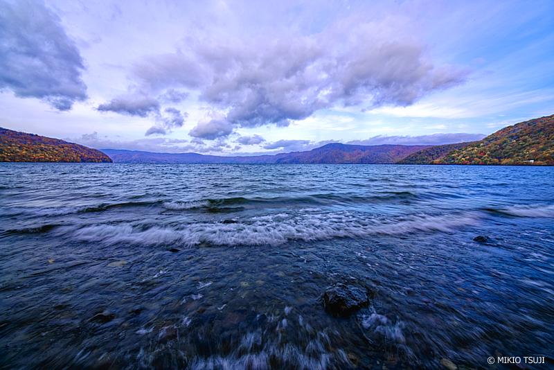 絶景探しの旅 - 絶景写真 1146 波押し寄せる十和田湖 (青森県 十和田市)