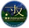 寸又星空プロジェクト
