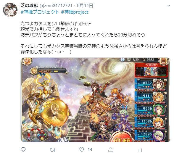 20191003カタス討伐7