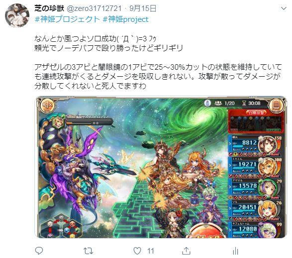20191003カタス討伐8