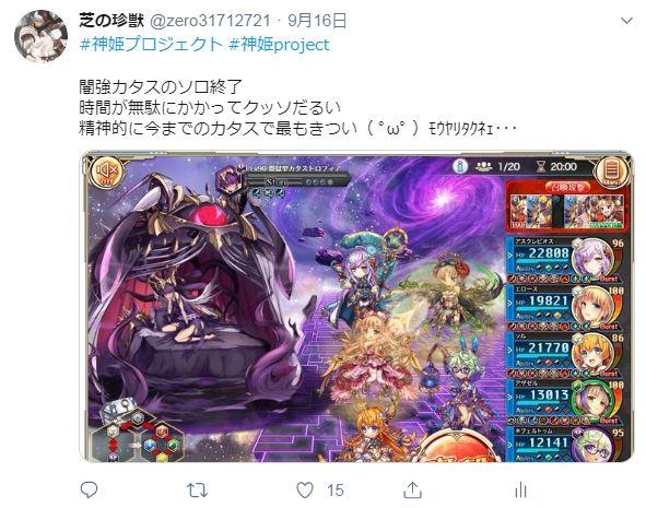 20191003カタス討伐9
