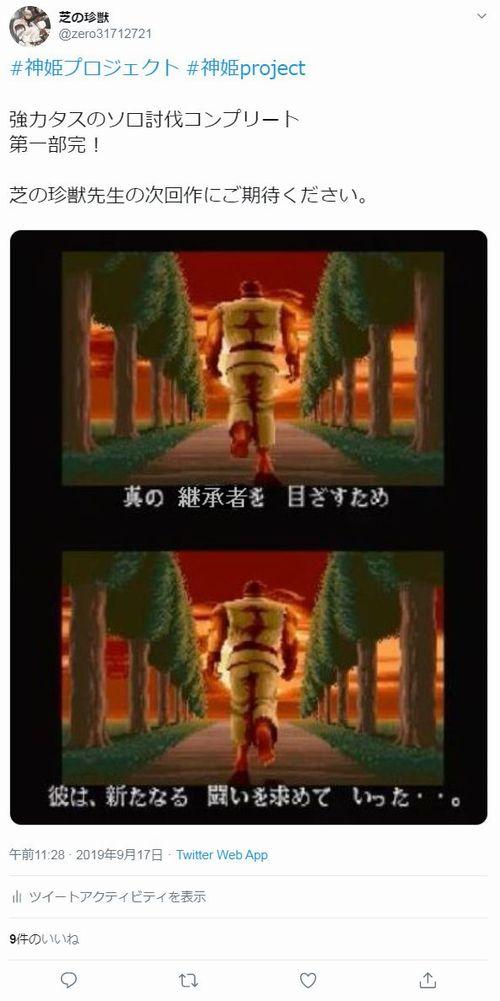 20191003カタス討伐10