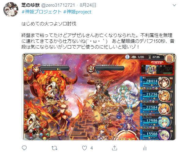 20191003カタス討伐1