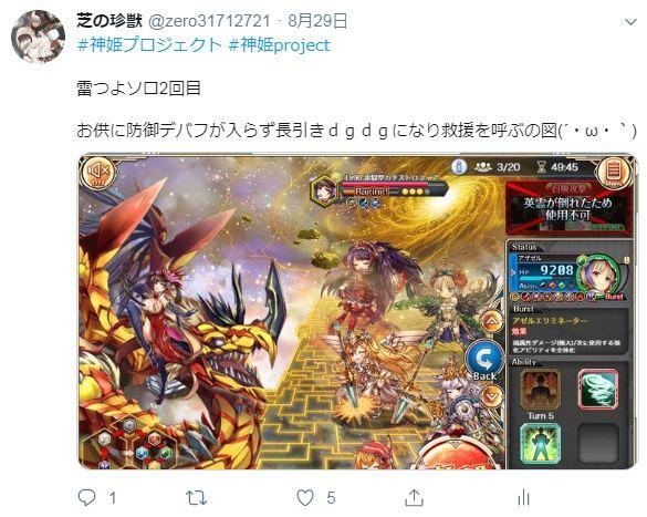 20191003カタス討伐3