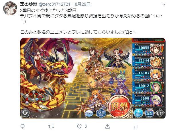 20191003カタス討伐4
