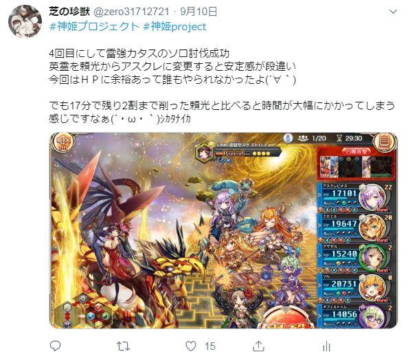 20191003カタス討伐5