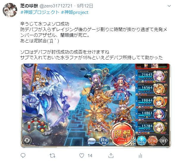 20191003カタス討伐6