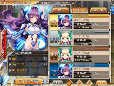 20191008払暁戦ULT