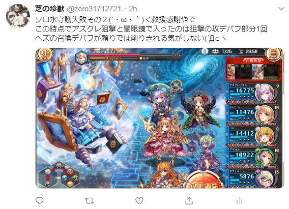 20191025水s失敗2